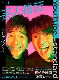 『芸人雑誌 volume1(クイックジャパン別冊)』 著:ジャルジャル、芸人芸人芸人、芸人雑誌