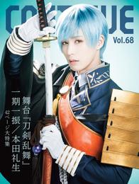 『CONTINUE Vol.68』 著:本田礼生、舞台『刀剣乱舞』