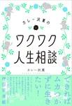 カレー沢薫のワクワク人生相談