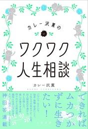 『カレー沢薫のワクワク人生相談』 著:カレー沢薫