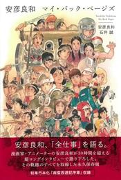 『安彦良和 マイ・バック・ページズ』 著:安彦良和、石井誠