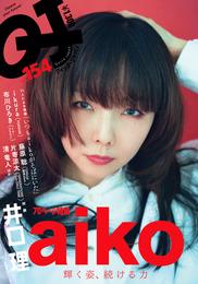 『クイック・ジャパン154』 著:aiko