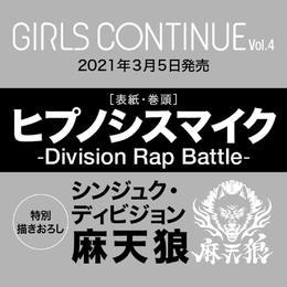 『GIRLS CONTINUE Vol.4』