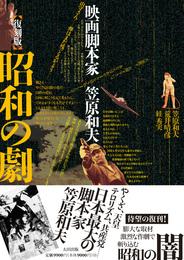 『復刻版 昭和の劇』 著:笠原和夫、絓秀実、荒井晴彦