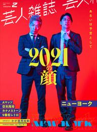 『芸人雑誌 volume2(クイック・ジャパン別冊)』 著:Aマッソ、ニューヨーク、空気階段