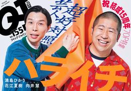 『クイック・ジャパン155』 著:ハライチ