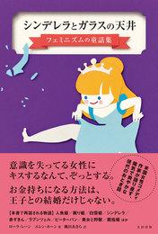 『シンデレラとガラスの天井 フェミニズムの童話集』 著:エレン・ホーン、ローラ・レーン