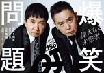 クイック・ジャパン156