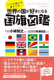 『いつの間にか覚えてる! 世界の国が好きになる国旗図鑑』 著:小林知之