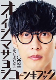 『オーイシマサヨシ コーシキブック』 著:大石昌良/オーイシマサヨシ
