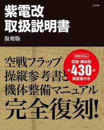 『紫電改取扱説明書 復刻版』 著:藤森篤、野原茂