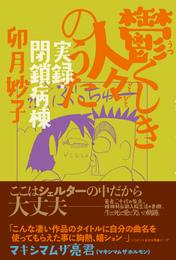 『鬱くしき人々のうた 実録・閉鎖病棟』 著:卯月妙子