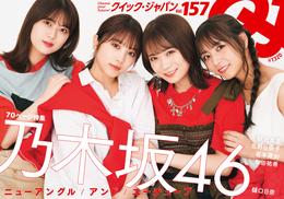 『クイック・ジャパン157』 著:乃木坂46