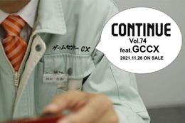 『CONTINUE Vol.74』 著:ゲームセンターCX、有野課長