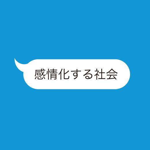 【寄稿】連載第5回:柳田國男で読む主権者教育