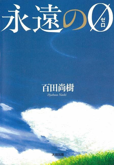永遠の0(ゼロ) - 太田出版