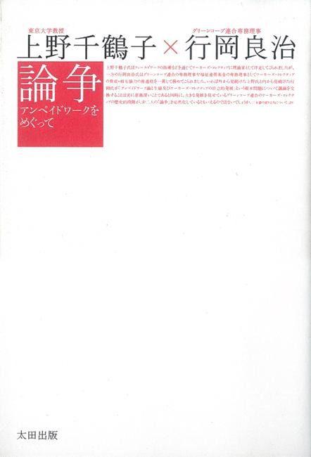 論争 アンペイドワークをめぐって - 太田出版 OHTABOOKS.COM