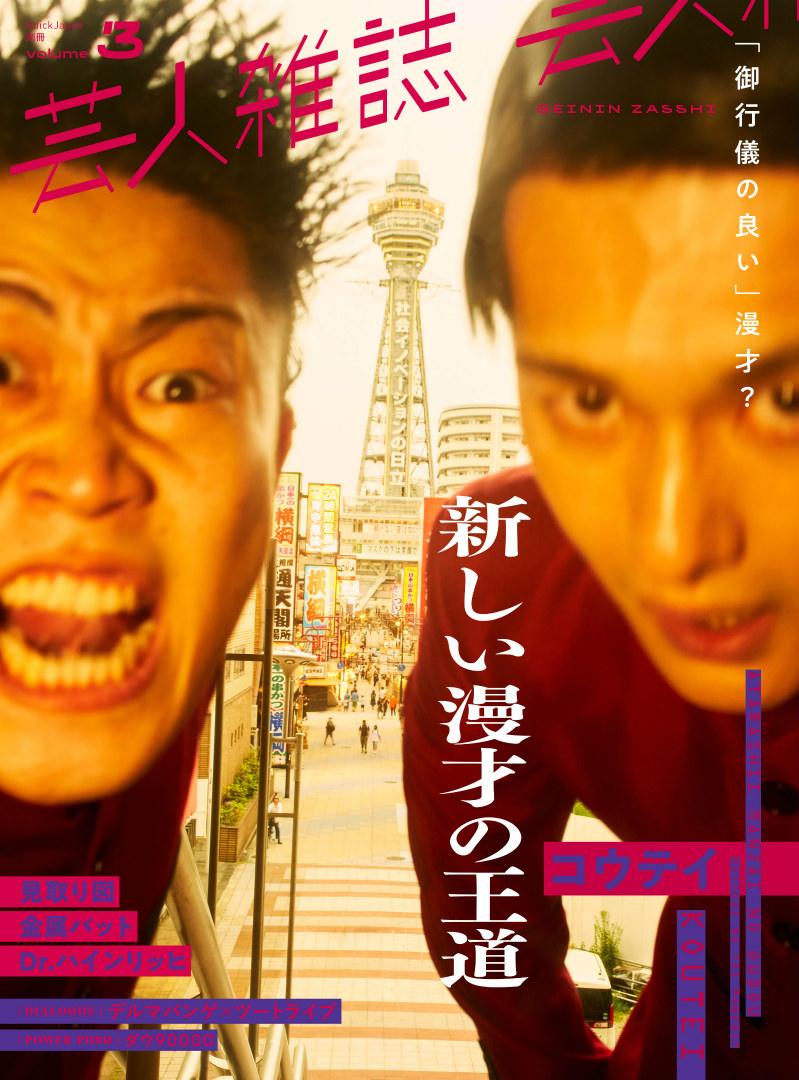 『芸人雑誌 volume3』コウテイ 表紙Ver(限定版)