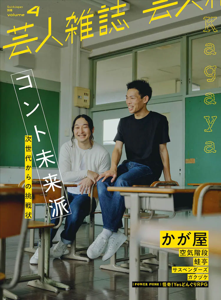 『芸人雑誌 volume4』かが屋 表紙Ver(限定版)