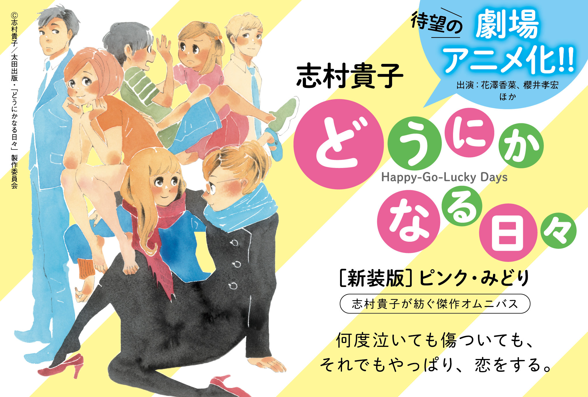 『どうにかなる日々』劇場アニメ化記念POP
