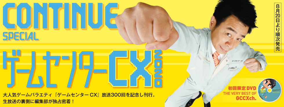 CONTINUE SPECIAL ゲームセンターCX 2020