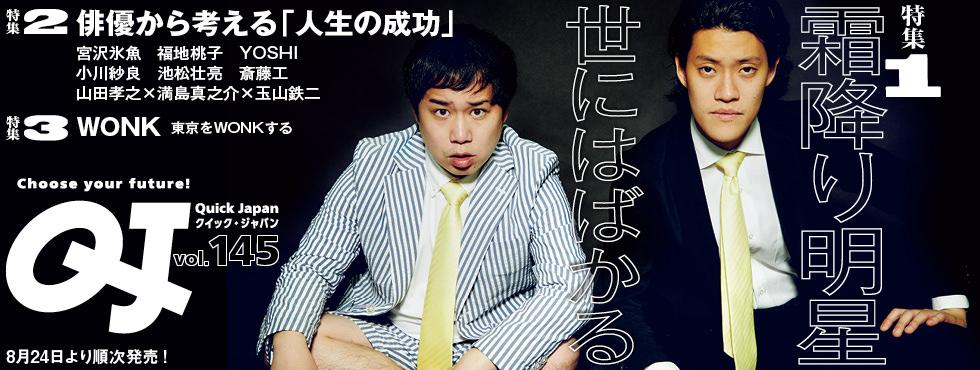 クイック・ジャパンvol.145