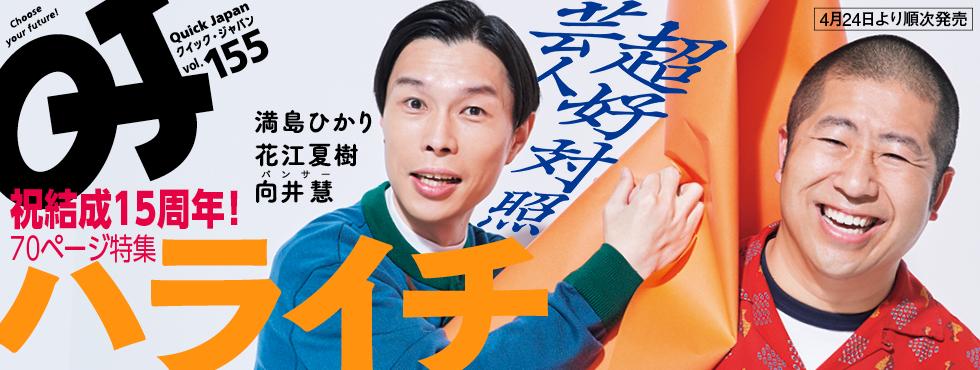クイック・ジャパン155