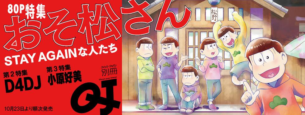 クイック・ジャパン別冊 おそ松さん
