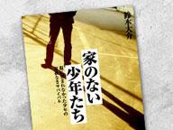 大野更紗特別寄稿 『家のない少年たち』書評(鈴木大介・著)