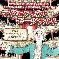 名作『マドモアゼル・モーツァルト』がKindleストアにて特別価格に!