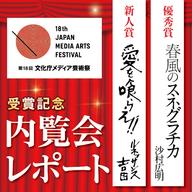 第18回文化庁メディア芸術祭 内覧会レポート!