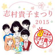 5社合同・8冊連続刊行【志村貴子まつり2015】が開幕!