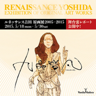 ルネッサンス吉田原画展2005-2015「九品皆凡」舞台裏レポート!
