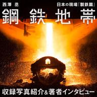 西澤丞・写真集『鋼鉄地帯 (日本の現場「製鉄篇」)』刊行記念特設ページを公開!