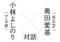 小林よしのり(マンガ家)×奥田愛基(SEALDs)――「対話」