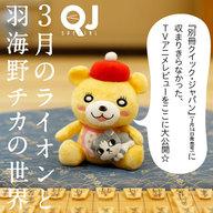 『別冊QJ 3月のライオンと羽海野チカの世界』TVアニメレビューを追加公開!