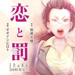 コミックス『恋と罰』上下巻刊行記念特集ページ&著者対談を公開