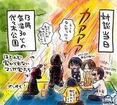 【対談】ニコ・ニコルソン×押切蓮介『でんぐばんぐ』特設サイトにて公開!