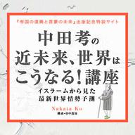 特設サイト「中田考の近未来、世界はこうなる!講座」を公開