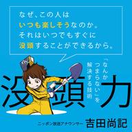 吉田尚記『没頭力』特集サイトを公開!