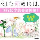 【6月7日開催】雁須磨子の人気連載『あした死ぬには、』第1巻刊行記念読書会、参加者募集!