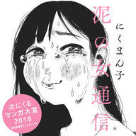 コミック『泥の女通信』刊行記念特設サイト公開!