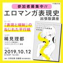【10月12日開催】稀見理都「エロマンガ表現史」講座 参加者募集!