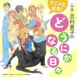 アニメ化記念!特集・志村貴子の『どうにかなる日々』