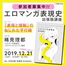 【12月21日開催】稀見理都「エロマンガ表現史」講座 参加者募集!