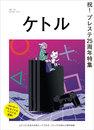 【12月13日】「雑誌『ケトル』が語る、プレイステーション特集」を開催します!