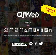 『クイック・ジャパン』が手掛けるウェブニュースメディア「QJ Web」が2020年1月15日よりスタート!