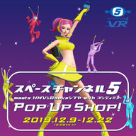 【12月9~22日】『CONTINUE』応援協力!20周年記念「スペースチャンネル5」ポップアップショップ開店!