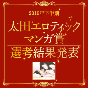 【2019年下半期】太田エロティック・マンガ賞  選考結果発表!