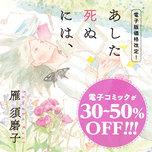 雁須磨子『あした死ぬには、』電子書籍版が30~50%OFF!